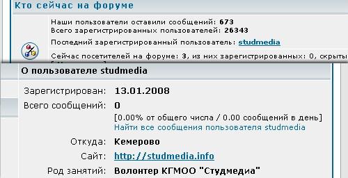 DOTMOF 1.27 - простейшая спамилка форумов.